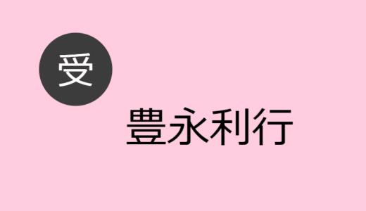 豊永利行 受け役出演作品一覧