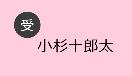 小杉十郎太 受け役出演作品一覧