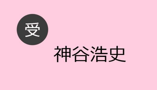 神谷浩史【受け】BLCD出演作・お相手一覧