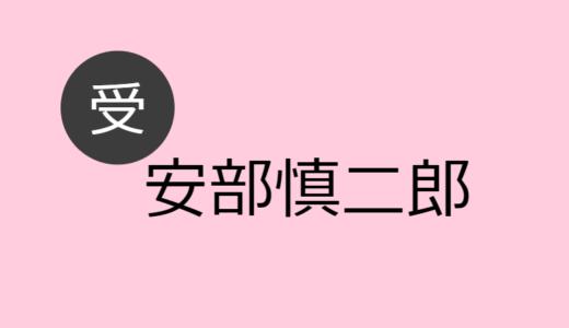 安部慎二郎【受け】BLCD出演作・お相手一覧