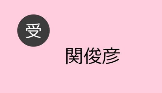 関俊彦 受け役出演作品一覧