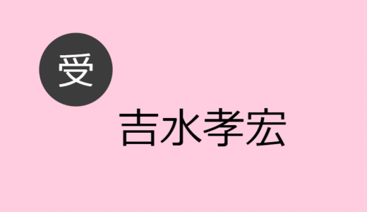 吉水孝宏 受け役出演作品一覧