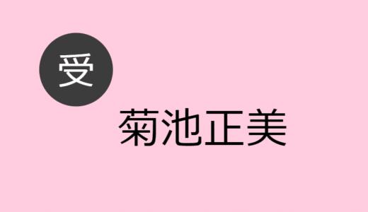 菊池正美 受け役出演作品一覧