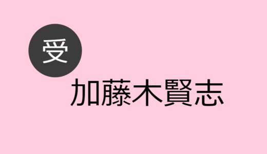 加藤木賢志 受け役出演作品一覧