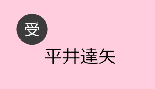 平井達矢 受け役出演作品一覧
