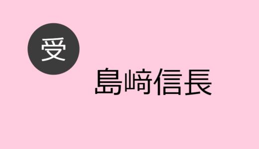 島﨑信長 受け役出演作品一覧