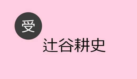辻谷耕史【受け】BLCD出演作・お相手一覧