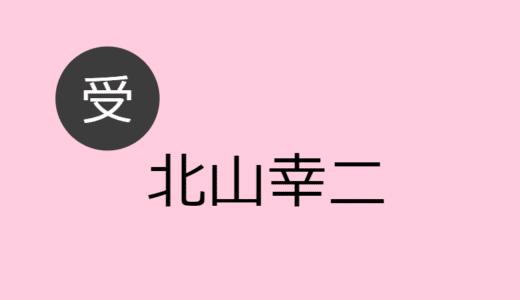 北山幸二 受け役出演作品一覧