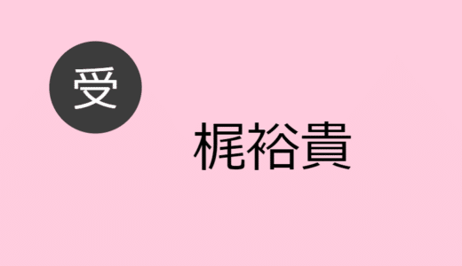梶裕貴 受け役出演作品一覧