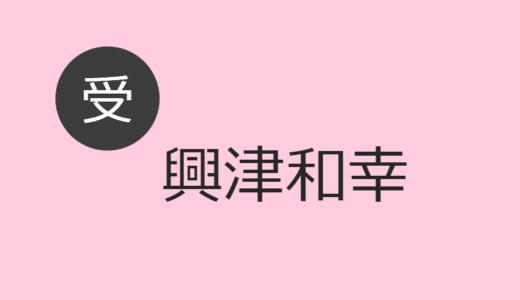 興津和幸【受け】BLCD出演作・お相手一覧