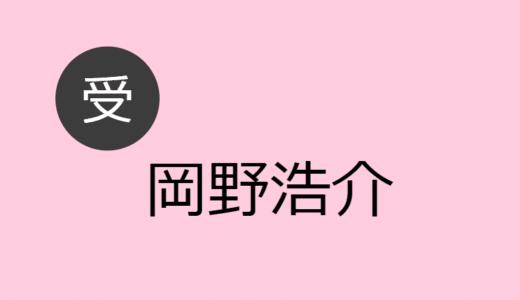 岡野浩介 受け役出演作品一覧