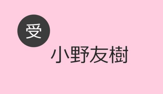 小野友樹【受け】BLCD出演作・お相手一覧