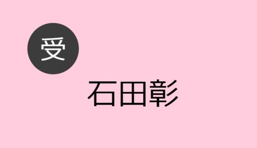 石田彰【受け】BLCD出演作・お相手一覧