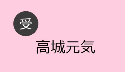 高城元気【受け】BLCD出演作・お相手一覧