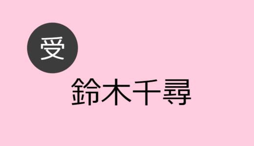 鈴木千尋【受け】BLCD出演作・お相手一覧