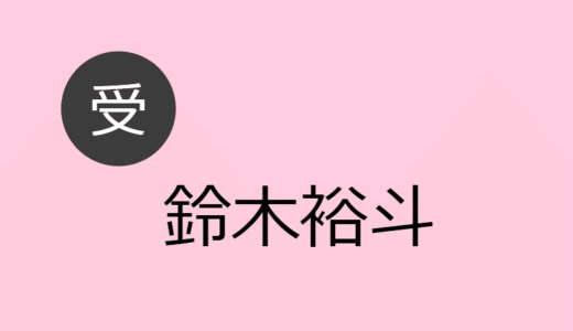 鈴木裕斗【受け】BLCD出演作・お相手一覧