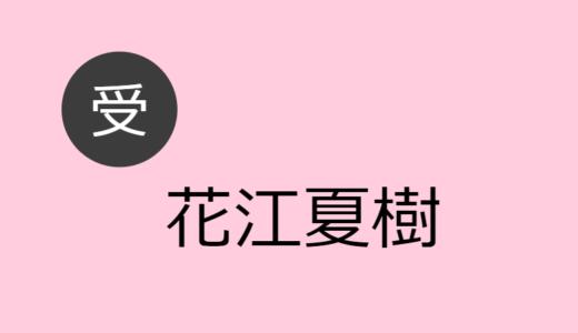 花江夏樹【受け】BLCD出演作・お相手一覧