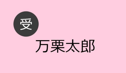 万栗太郎【受け】BLCD出演作・お相手一覧
