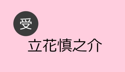 立花慎之介【受け】BLCD出演作・お相手一覧