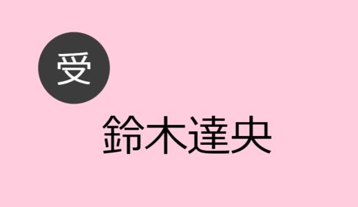 鈴木達央【受け】BLCD出演作・お相手一覧