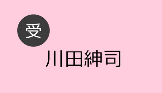 川田紳司【受け】BLCD出演作・お相手一覧