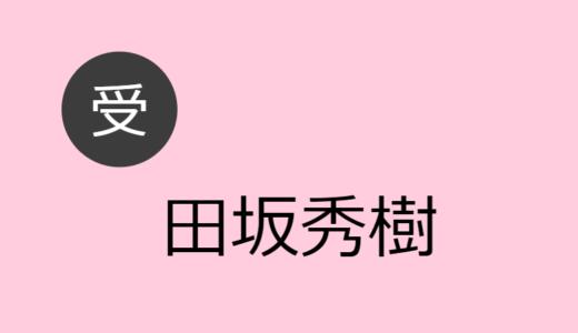 田坂秀樹【受け】BLCD出演作・お相手一覧