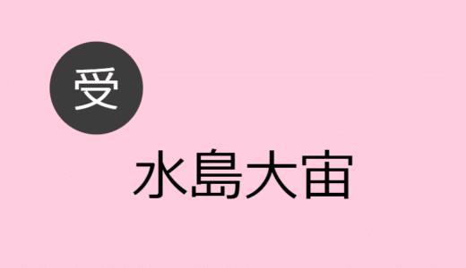 水島大宙【受け】BLCD出演作・お相手一覧