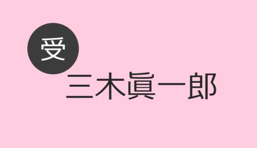 三木眞一郎【受け】BLCD出演作・お相手一覧