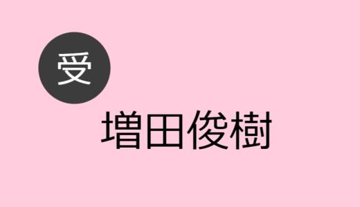増田俊樹 受け役出演作品一覧
