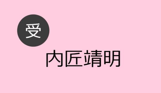 内匠靖明【受け】BLCD出演作・お相手一覧