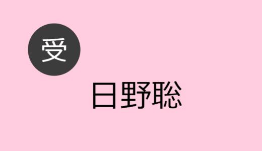 日野聡【受け】BLCD出演作・お相手一覧
