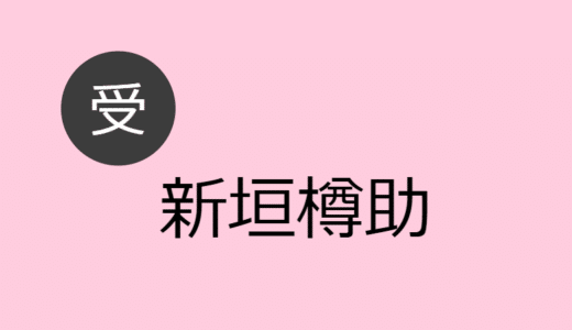 新垣樽助【受け】BLCD出演作・お相手一覧