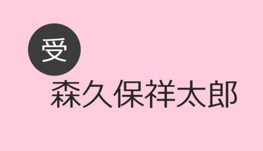 森久保祥太郎【受け】BLCD出演作・お相手一覧