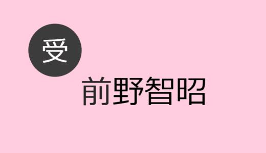 前野智昭【受け】BLCD出演作・お相手一覧