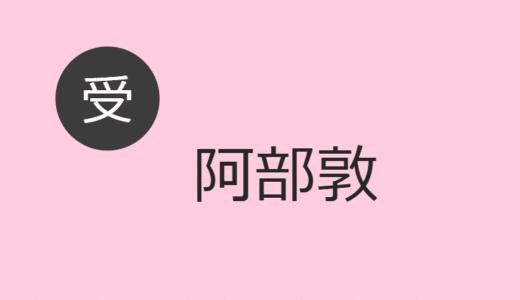 阿部敦【受け】BLCD出演作・お相手一覧