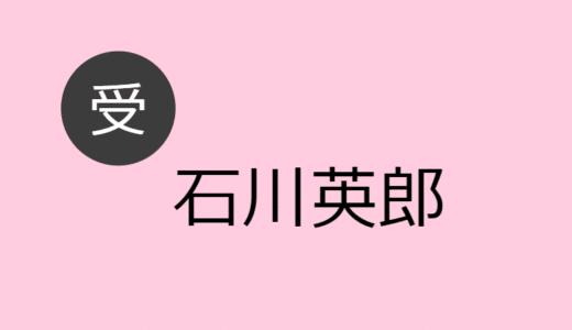 石川英郎【受け】BLCD出演作・お相手一覧