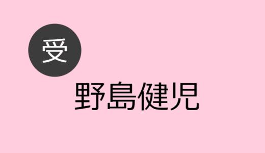 野島健児【受け】BLCD出演作・お相手一覧
