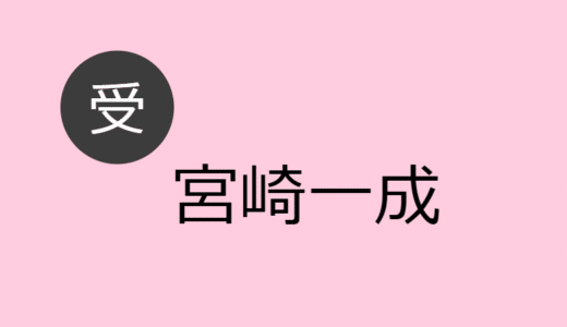 宮崎一成【受け】BLCD出演作・お相手一覧