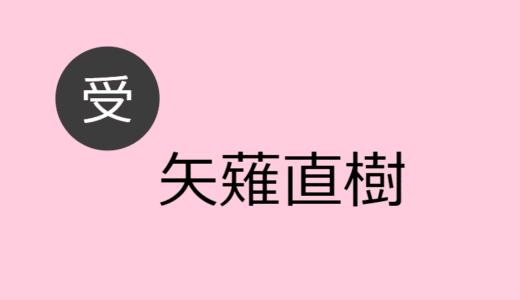 矢薙直樹【受け】BLCD出演作・お相手一覧