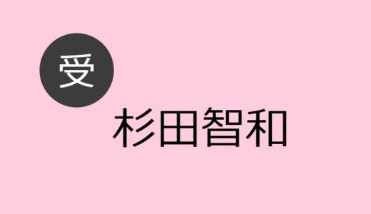 杉田智和【受け】BLCD出演作・お相手一覧
