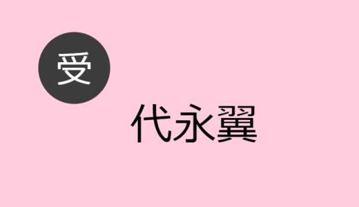 代永翼【受け】BLCD出演作・お相手一覧