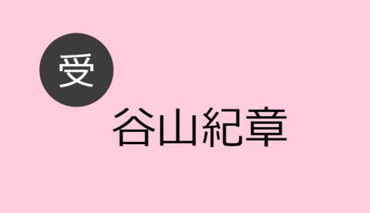 谷山紀章【受け】BLCD出演作・お相手一覧