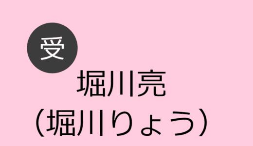 堀川亮(堀川りょう) 受け