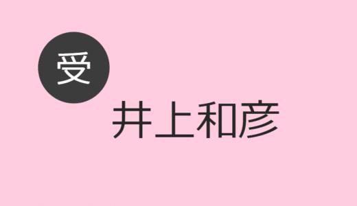 【受け】井上和彦 BLCD受け役出演作・お相手一覧