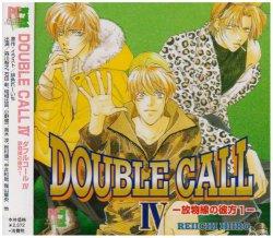 DOUBLE CALL 4 ~放物線の彼方1~