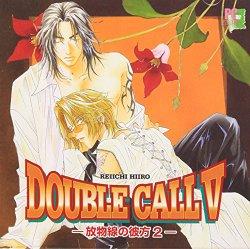 DOUBLE CALL 5 ~放物線の彼方2~