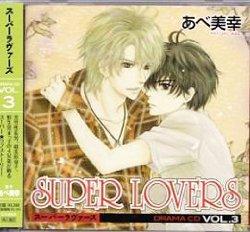 SUPER LOVERS スーパーラヴァーズ 3
