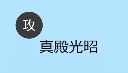 真殿光昭【攻め】BLCD出演作・お相手一覧