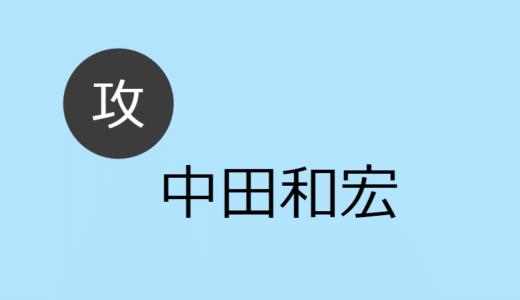 中田和宏【攻め】BLCD出演作・お相手一覧