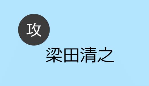 梁田清之【攻め】BLCD出演作・お相手一覧